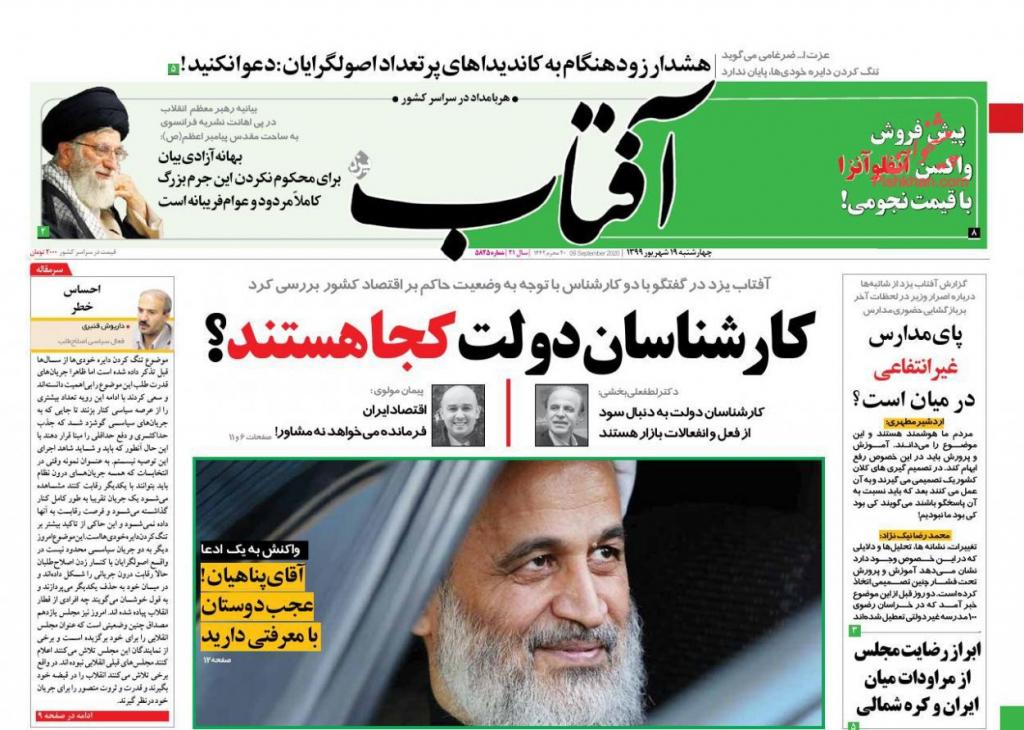 مانشيت إيران: الإصلاحيون بين مطرقة مجلس صيانة الدستور وسندان روحاني 4