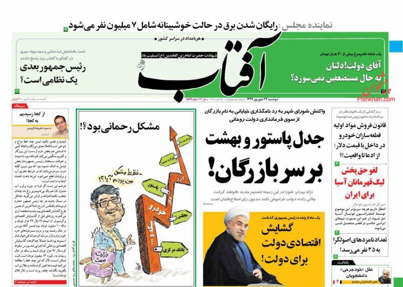 مانشيت إيران: فشل الإصلاحيين والأصوليين.. هل حان دور مرشحي الرئاسة العسكريين؟ 5