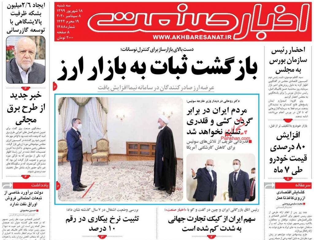 مانشيت إيران: إيران وانتخابات الرئاسة المقبلة.. هل يكون ظريف رجل المرحلة؟ 6