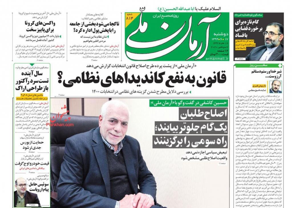 مانشيت إيران: زيارة كاسيس إلى إيران.. لماذا يجب التقارب مع سويسرا؟ 3