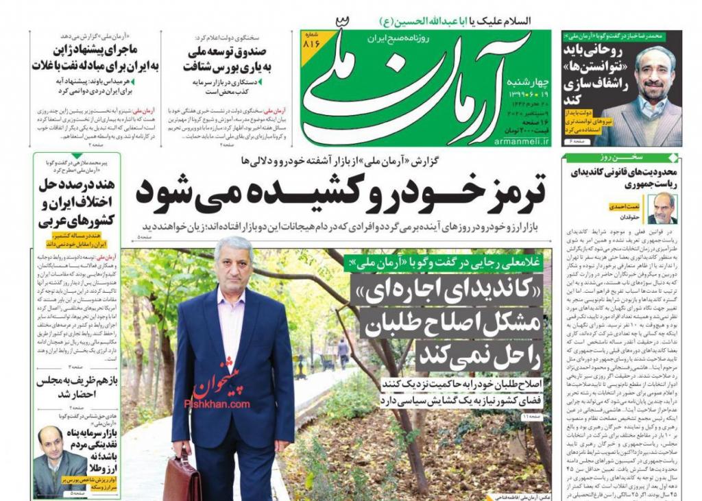 مانشيت إيران: الإصلاحيون بين مطرقة مجلس صيانة الدستور وسندان روحاني 3