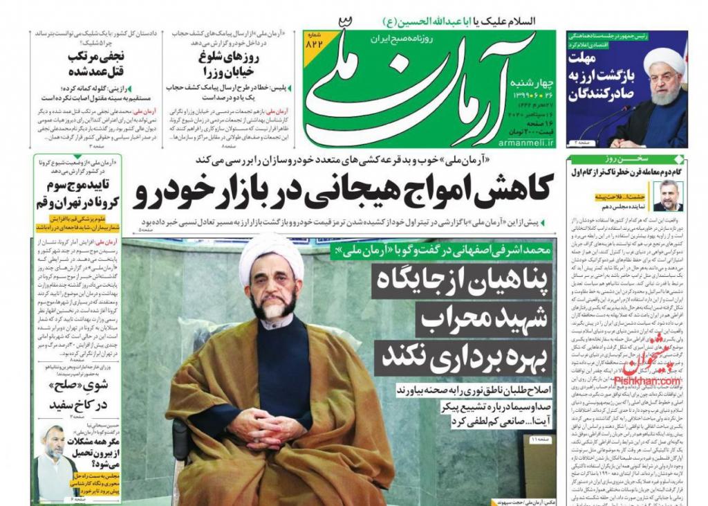 مانشيت إيران: تحركات برلمانية لإلزام الحكومة بالانسحاب من الاتفاق النووي 1