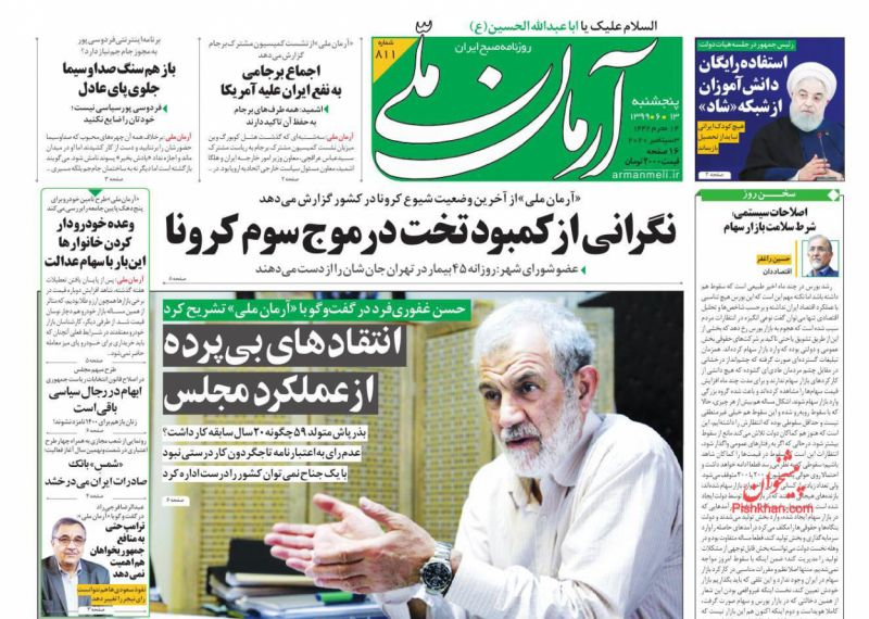 مانشيت إيران: هل تخدم التحركات الأميركية في مجلس الأمن الموقف الإيراني؟ 3
