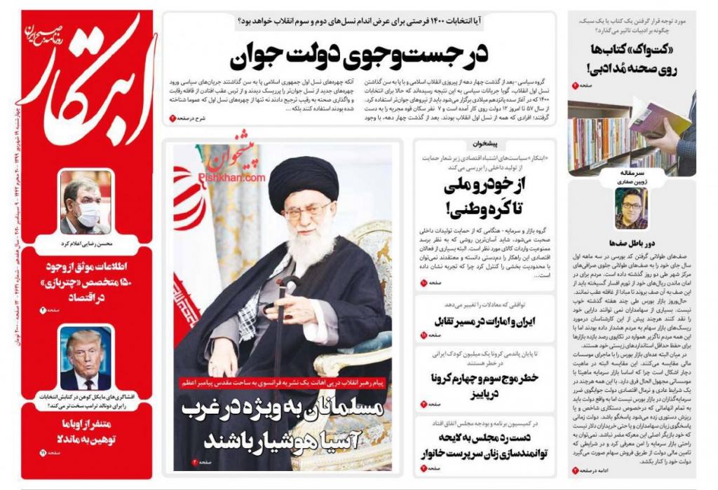 مانشيت إيران: الإصلاحيون بين مطرقة مجلس صيانة الدستور وسندان روحاني 2