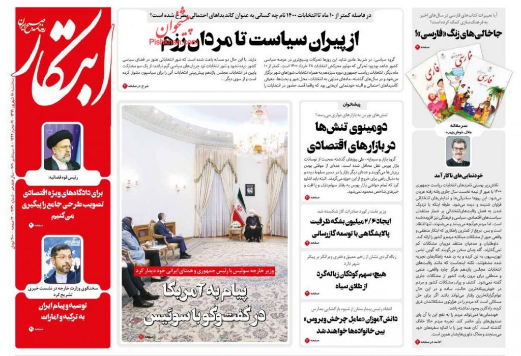 مانشيت إيران: إيران وانتخابات الرئاسة المقبلة.. هل يكون ظريف رجل المرحلة؟ 1