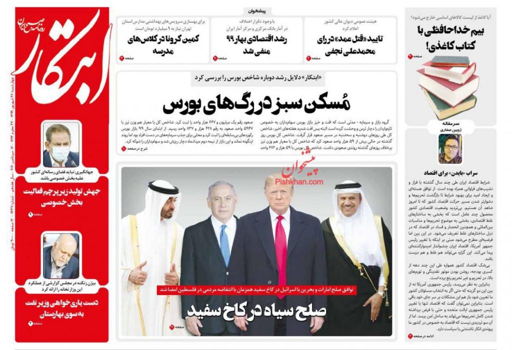 مانشيت إيران: تحركات برلمانية لإلزام الحكومة بالانسحاب من الاتفاق النووي 3