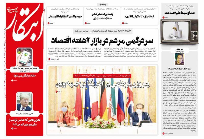 مانشيت إيران: هل تخدم التحركات الأميركية في مجلس الأمن الموقف الإيراني؟ 1