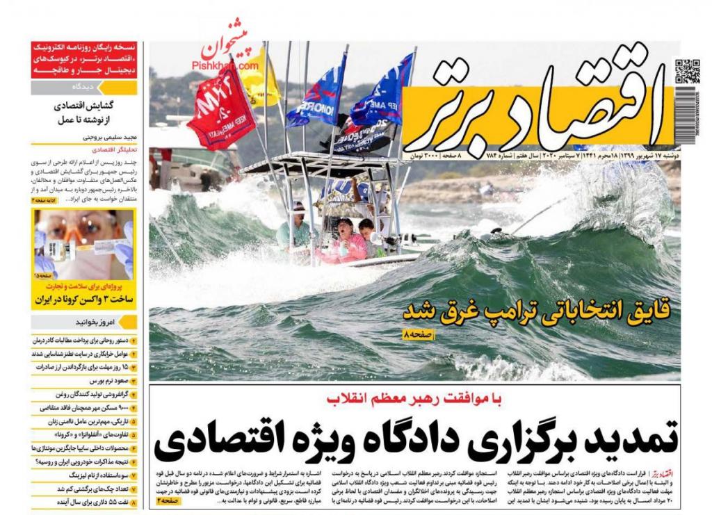 مانشيت إيران: زيارة كاسيس إلى إيران.. لماذا يجب التقارب مع سويسرا؟ 1