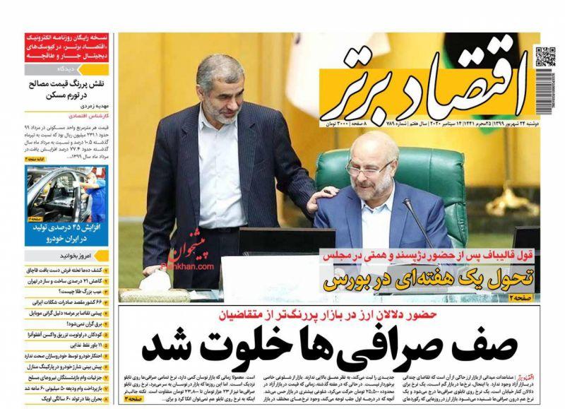 مانشيت إيران: فشل الإصلاحيين والأصوليين.. هل حان دور مرشحي الرئاسة العسكريين؟ 1