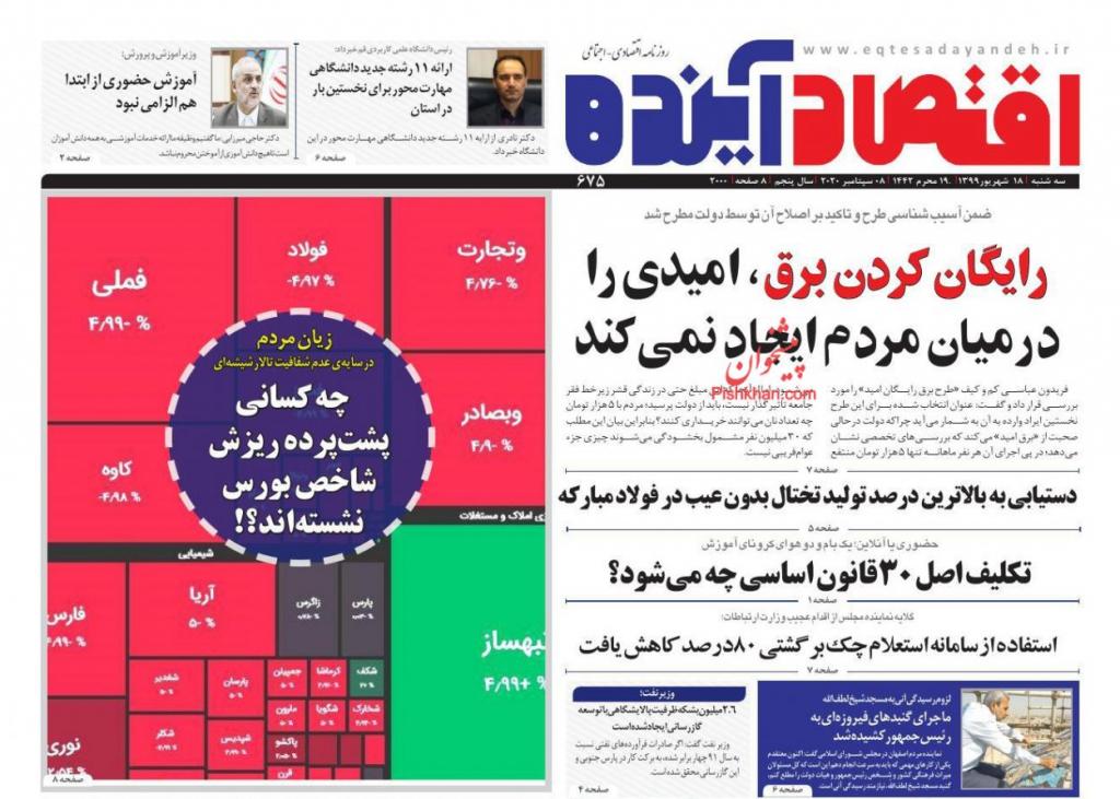 مانشيت إيران: إيران وانتخابات الرئاسة المقبلة.. هل يكون ظريف رجل المرحلة؟ 9