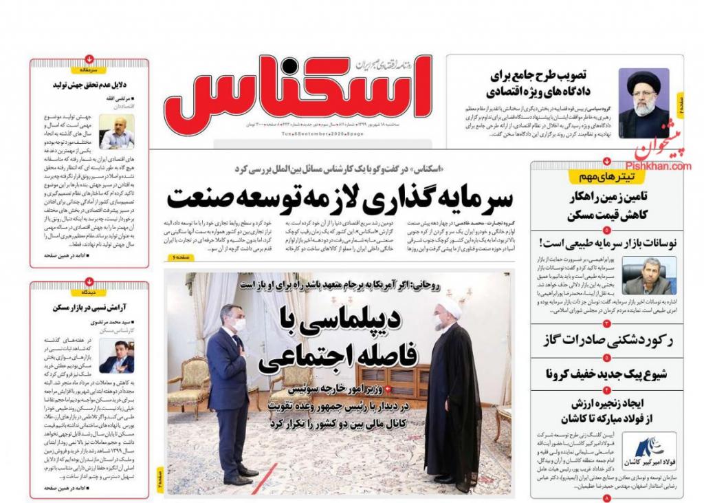 مانشيت إيران: إيران وانتخابات الرئاسة المقبلة.. هل يكون ظريف رجل المرحلة؟ 3