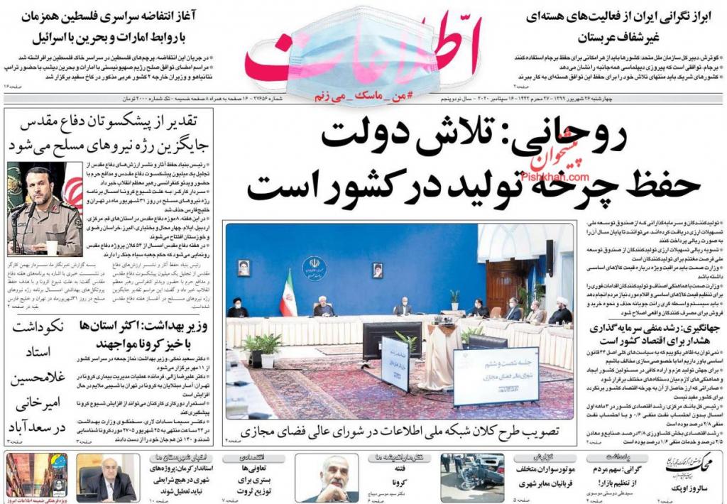 مانشيت إيران: تحركات برلمانية لإلزام الحكومة بالانسحاب من الاتفاق النووي 4