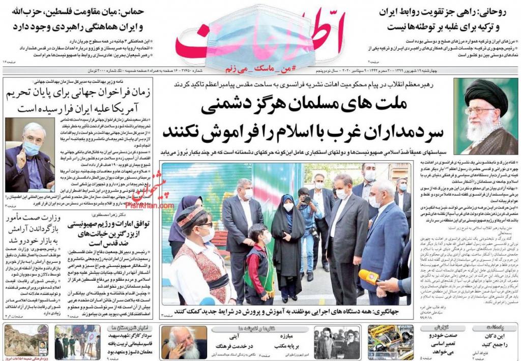 مانشيت إيران: الإصلاحيون بين مطرقة مجلس صيانة الدستور وسندان روحاني 5