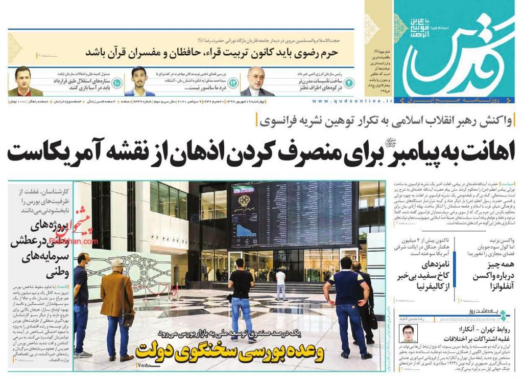 مانشيت إيران: الإصلاحيون بين مطرقة مجلس صيانة الدستور وسندان روحاني 8