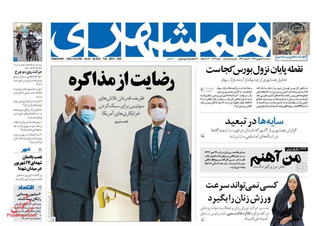 مانشيت إيران: إيران وانتخابات الرئاسة المقبلة.. هل يكون ظريف رجل المرحلة؟ 2