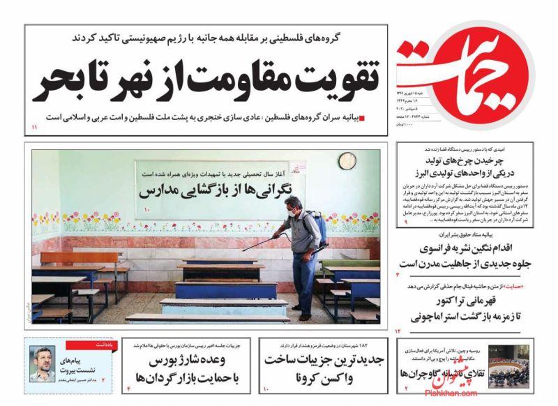 مانشيت إيران: رفض لوساطة روسية، وتكهن بأخرى سويسرية 4
