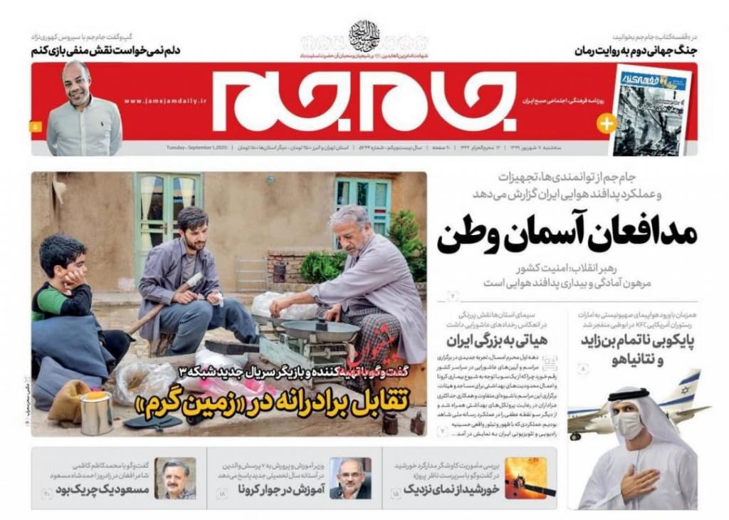 """مانشيت إيران: """"حيرة الإصلاحيين"""" قبل استحقاق 2021 2"""
