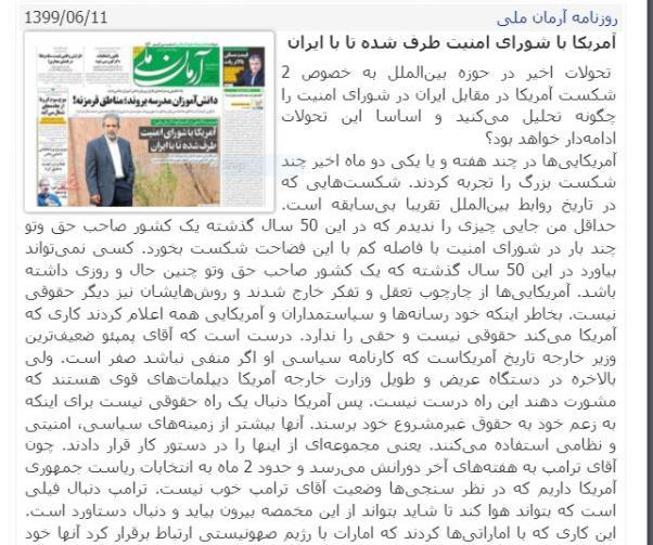 """مانشيت إيران: """"حيرة الإصلاحيين"""" قبل استحقاق 2021 8"""