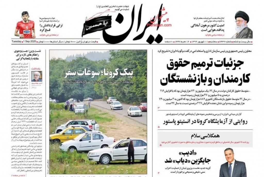 """مانشيت إيران: """"حيرة الإصلاحيين"""" قبل استحقاق 2021 4"""