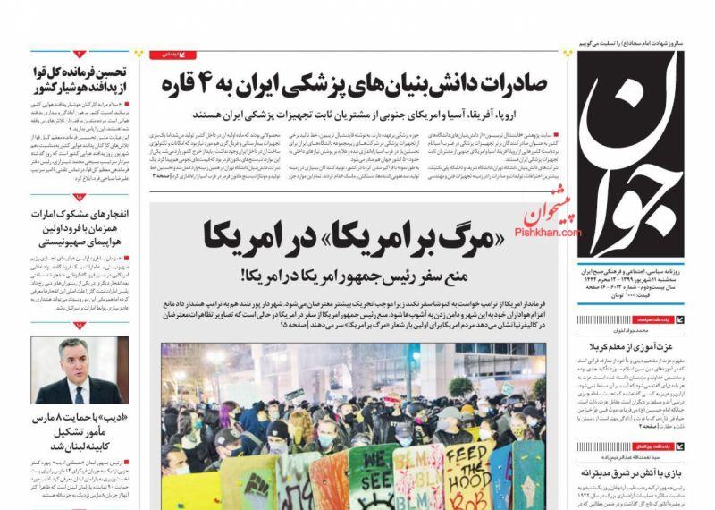 """مانشيت إيران: """"حيرة الإصلاحيين"""" قبل استحقاق 2021 7"""