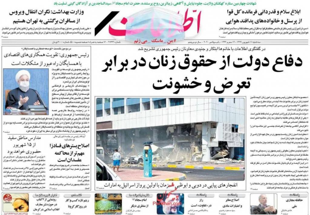 """مانشيت إيران: """"حيرة الإصلاحيين"""" قبل استحقاق 2021 5"""