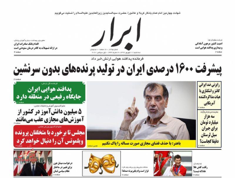"""مانشيت إيران: """"حيرة الإصلاحيين"""" قبل استحقاق 2021 1"""