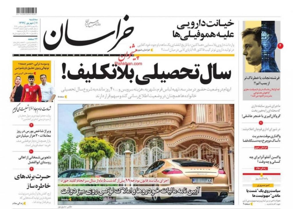 """مانشيت إيران: """"حيرة الإصلاحيين"""" قبل استحقاق 2021 3"""