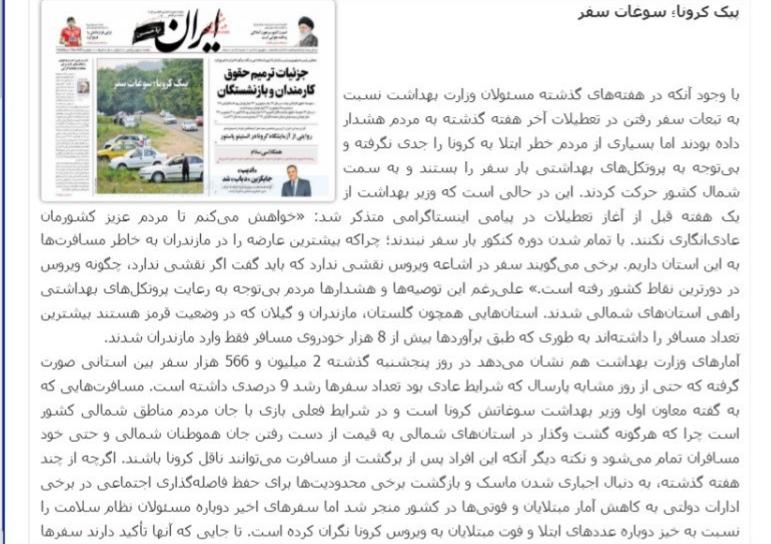 """مانشيت إيران: """"حيرة الإصلاحيين"""" قبل استحقاق 2021 10"""