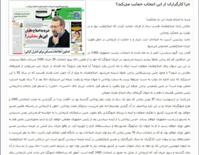 """مانشيت إيران: """"حيرة الإصلاحيين"""" قبل استحقاق 2021 9"""