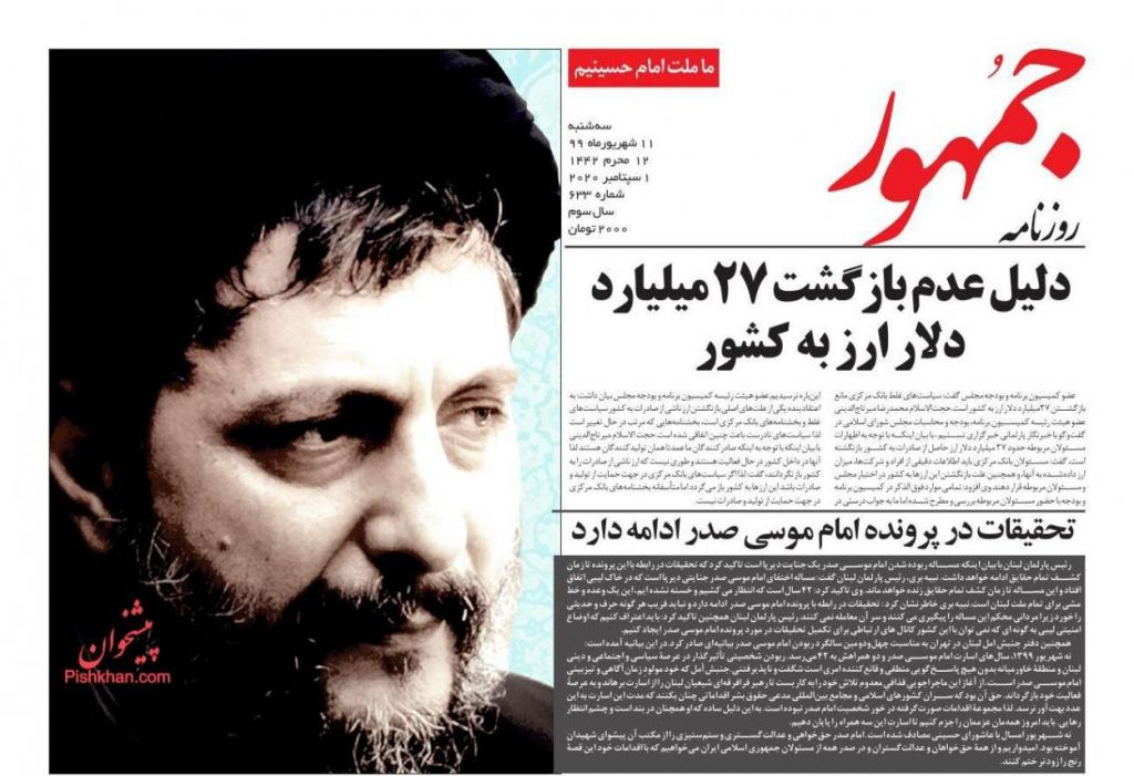 """مانشيت إيران: """"حيرة الإصلاحيين"""" قبل استحقاق 2021 6"""