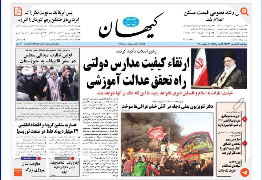 مانشيت إيران: بفوز ترامب أو بايدن.. أميركا لن تتفق مع إيران دون تسوية الملف الإقليمي 5