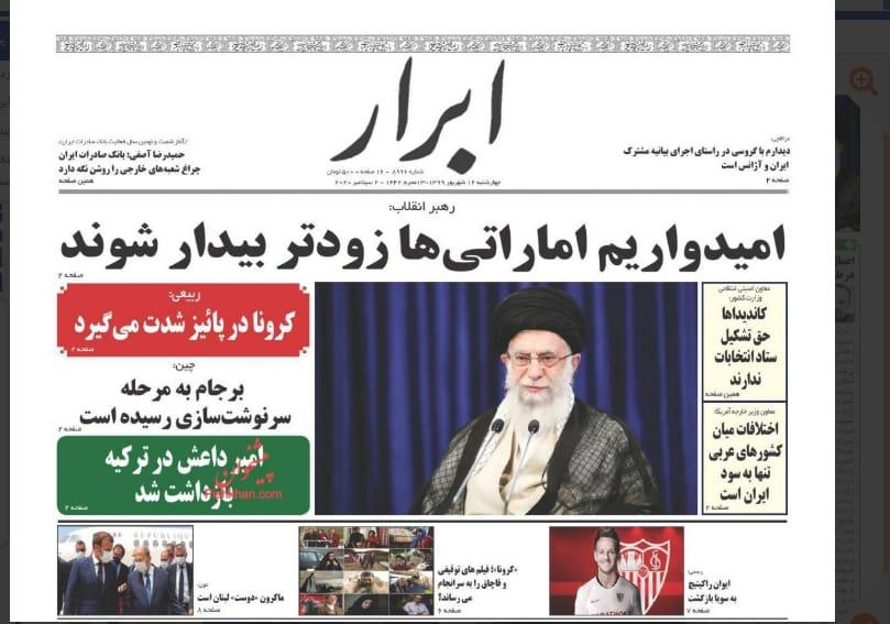 مانشيت إيران: بفوز ترامب أو بايدن.. أميركا لن تتفق مع إيران دون تسوية الملف الإقليمي 3