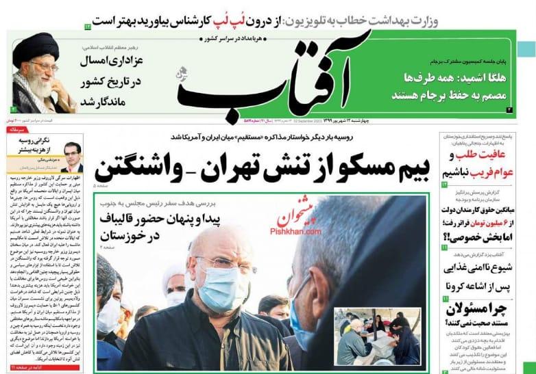 مانشيت إيران: بفوز ترامب أو بايدن.. أميركا لن تتفق مع إيران دون تسوية الملف الإقليمي 2