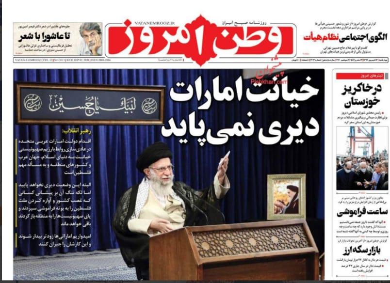 مانشيت إيران: بفوز ترامب أو بايدن.. أميركا لن تتفق مع إيران دون تسوية الملف الإقليمي 7