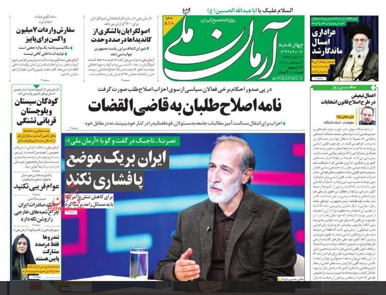 مانشيت إيران: بفوز ترامب أو بايدن.. أميركا لن تتفق مع إيران دون تسوية الملف الإقليمي 1