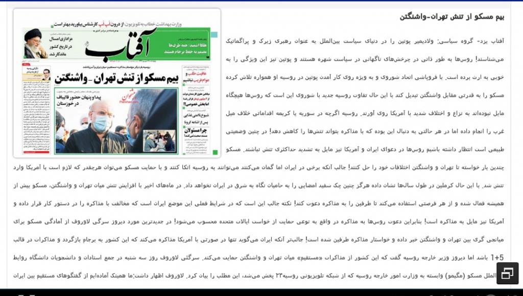 مانشيت إيران: بفوز ترامب أو بايدن.. أميركا لن تتفق مع إيران دون تسوية الملف الإقليمي 9
