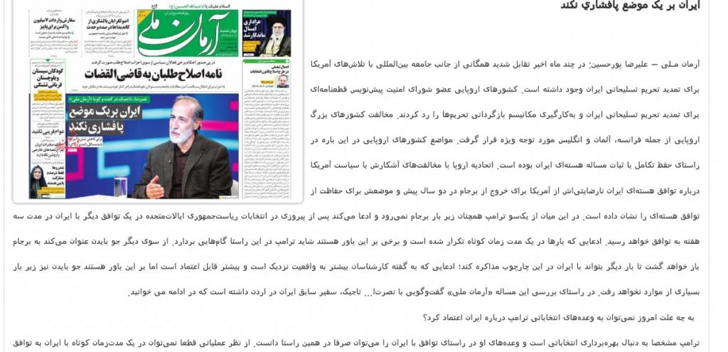 مانشيت إيران: بفوز ترامب أو بايدن.. أميركا لن تتفق مع إيران دون تسوية الملف الإقليمي 8