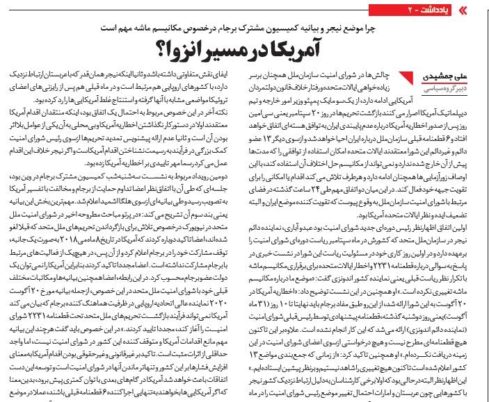 مانشيت إيران: هل تخدم التحركات الأميركية في مجلس الأمن الموقف الإيراني؟ 7