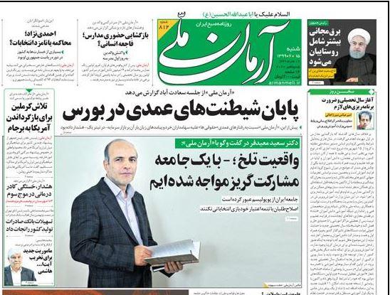 مانشيت إيران: رفض لوساطة روسية، وتكهن بأخرى سويسرية 3