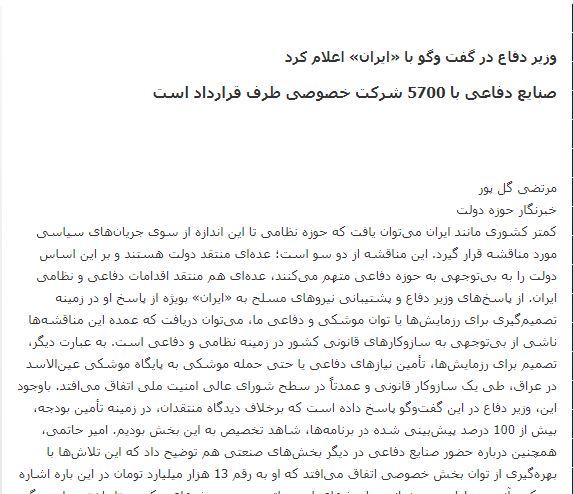مانشيت إيران: رفض لوساطة روسية، وتكهن بأخرى سويسرية 9