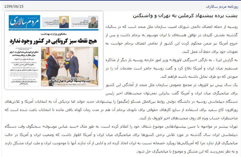 مانشيت إيران: رفض لوساطة روسية، وتكهن بأخرى سويسرية 8
