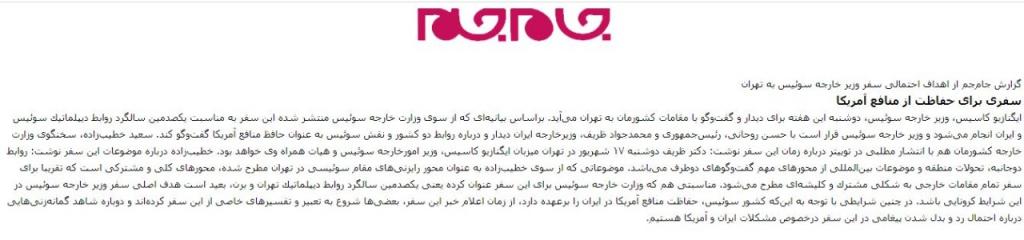 مانشيت إيران: رفض لوساطة روسية، وتكهن بأخرى سويسرية 7