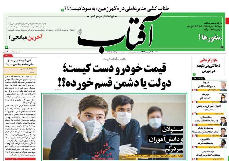 مانشيت إيران: رفض لوساطة روسية، وتكهن بأخرى سويسرية 6