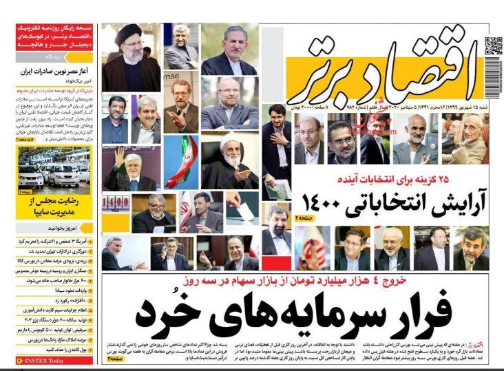 مانشيت إيران: رفض لوساطة روسية، وتكهن بأخرى سويسرية 1