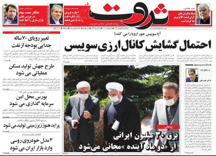 مانشيت إيران: رفض لوساطة روسية، وتكهن بأخرى سويسرية 2