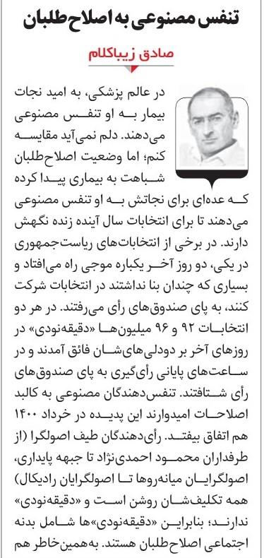 مانشيت إيران: أموال إيران المحجوزة في العالم.. بريطانيا تعترف بديون طهران عليها 13