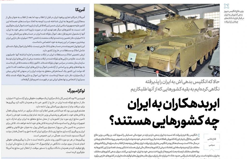 مانشيت إيران: أموال إيران المحجوزة في العالم.. بريطانيا تعترف بديون طهران عليها 12