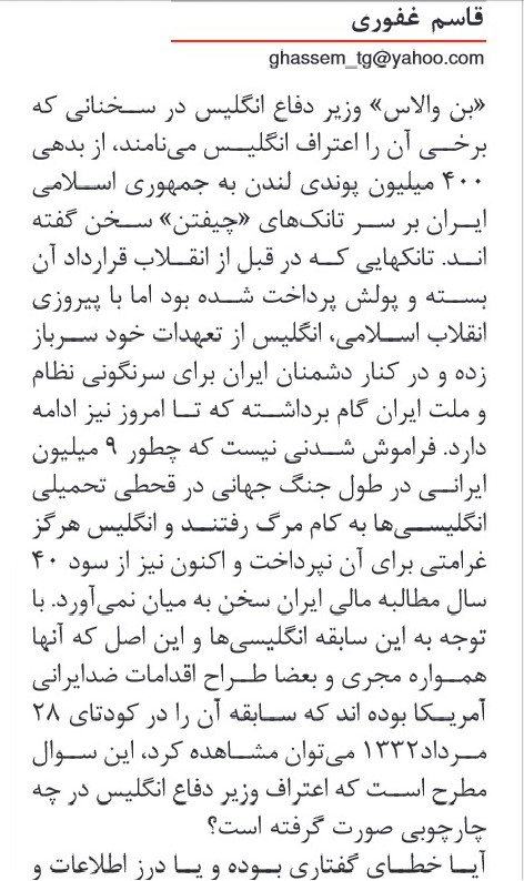 مانشيت إيران: أموال إيران المحجوزة في العالم.. بريطانيا تعترف بديون طهران عليها 11