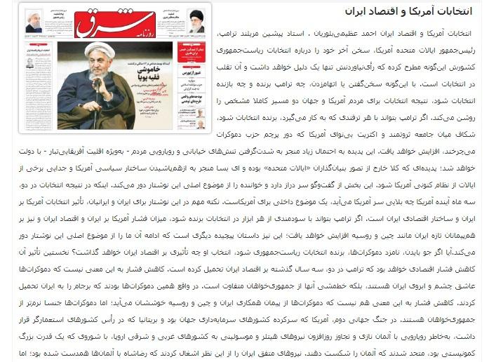 مانشيت إيران: جدلية ترشح المرأة في الانتخابات الرئاسية 11