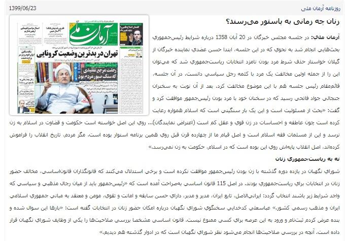 مانشيت إيران: جدلية ترشح المرأة في الانتخابات الرئاسية 12